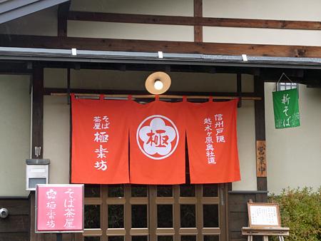 1110togakusi_gokurakubou.jpg