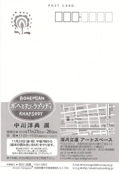 201211nakagawadmura.jpg