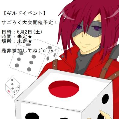 sugoroku01.jpg