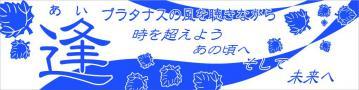 20120618_横断幕3_outline