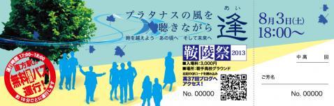 20130414_チケット