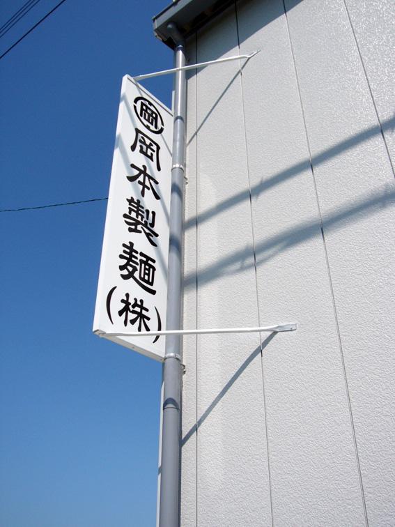 岡本製麺看板2