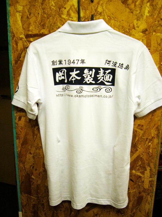 岡本製麺ポロ2