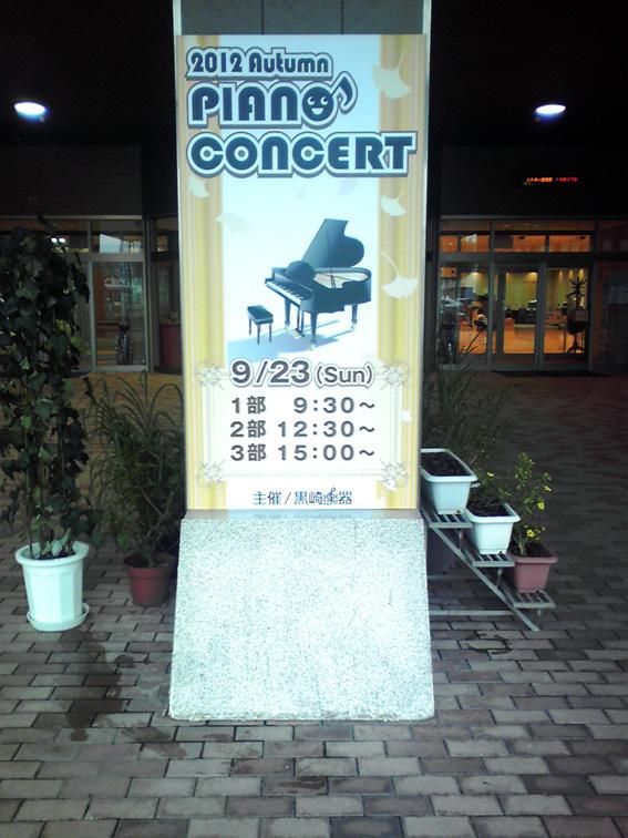 ピアノコンサート2012