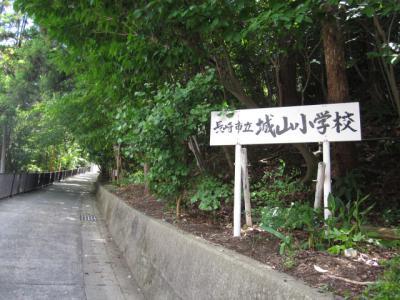 城山小学校の平和坂