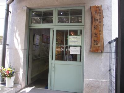 平和祈念館の入り口