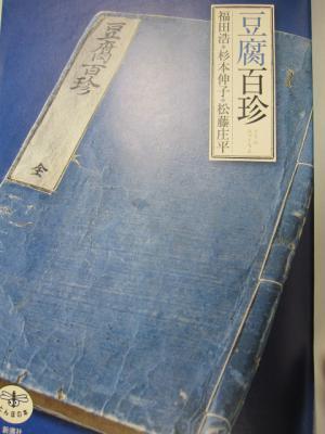 新潮社「豆腐百珍」の扉写真