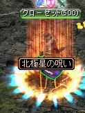 No.547 北極星の呪い