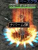 No.548 ナパーム弾