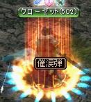 No.575 催涙弾