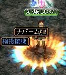 No.578 ナパーム弾