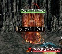 No.582 トラップバイトNx