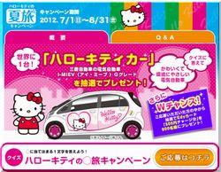 http://www.w-holdings.co.jp/news/summer-kitty-oubo.html