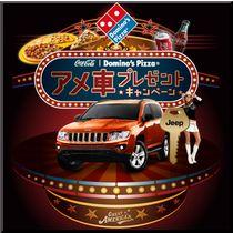懸賞_Jeep compass_ドミノピザ×コカコーラ