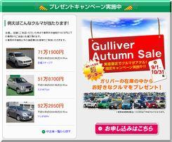 懸賞_Gulliver Autumn Sale_ガリバー
