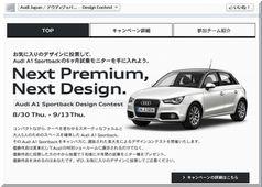 懸賞_Audi A1 Sportbackモニター_Audi