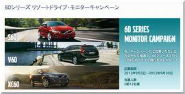 懸賞_VOLVO60シリーズ リゾートドライブ・モニターキャンペーン