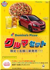 懸賞_シボレー ソニック SPORTLINE_ドミノ・ピザ