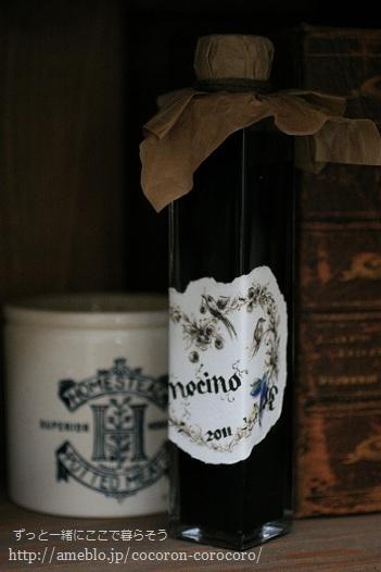ノチーノの小瓶