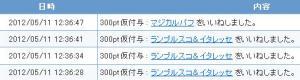 789_convert_20120511131020.jpg