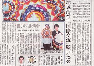 2012年8月15日_日本海新聞