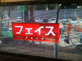 フェイス1