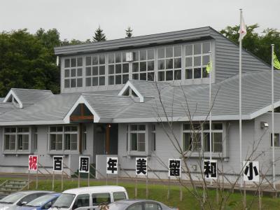 美留和小学校100周年