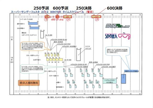 スパサンタイスケ_page0001