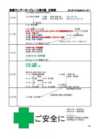 鈴鹿サンデー日程表_page0001