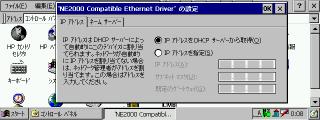 NE2000互換カードの設定