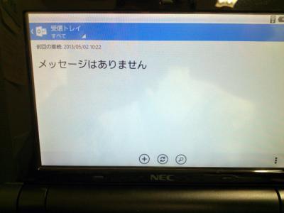 Outlook.comアプリ