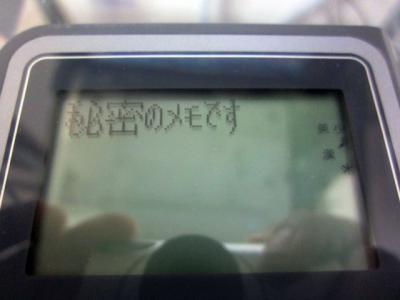 シークレットメモの表示