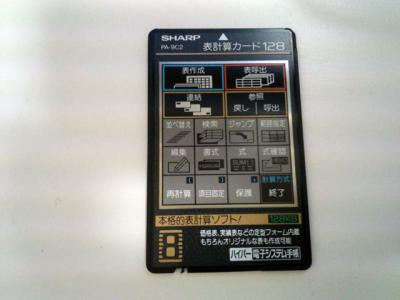 表計算カード PA-9C2