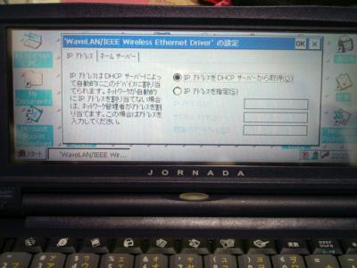 DHCP設定