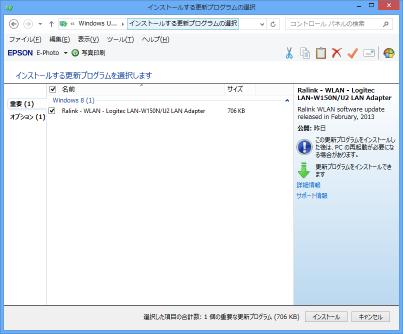winupdate_lan2.png