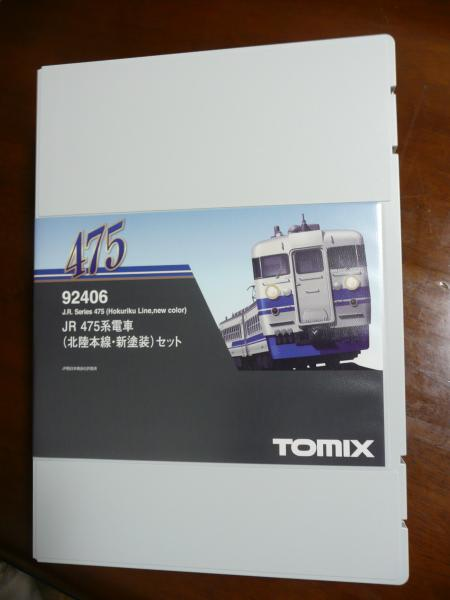 TOMIX 475 新北陸色0
