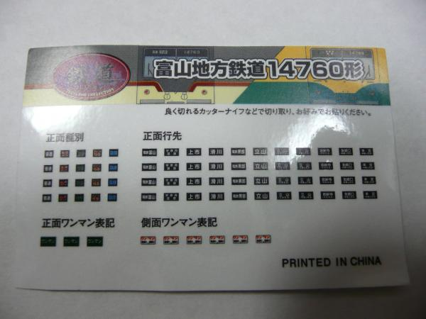 富山地鉄 14760 4-7