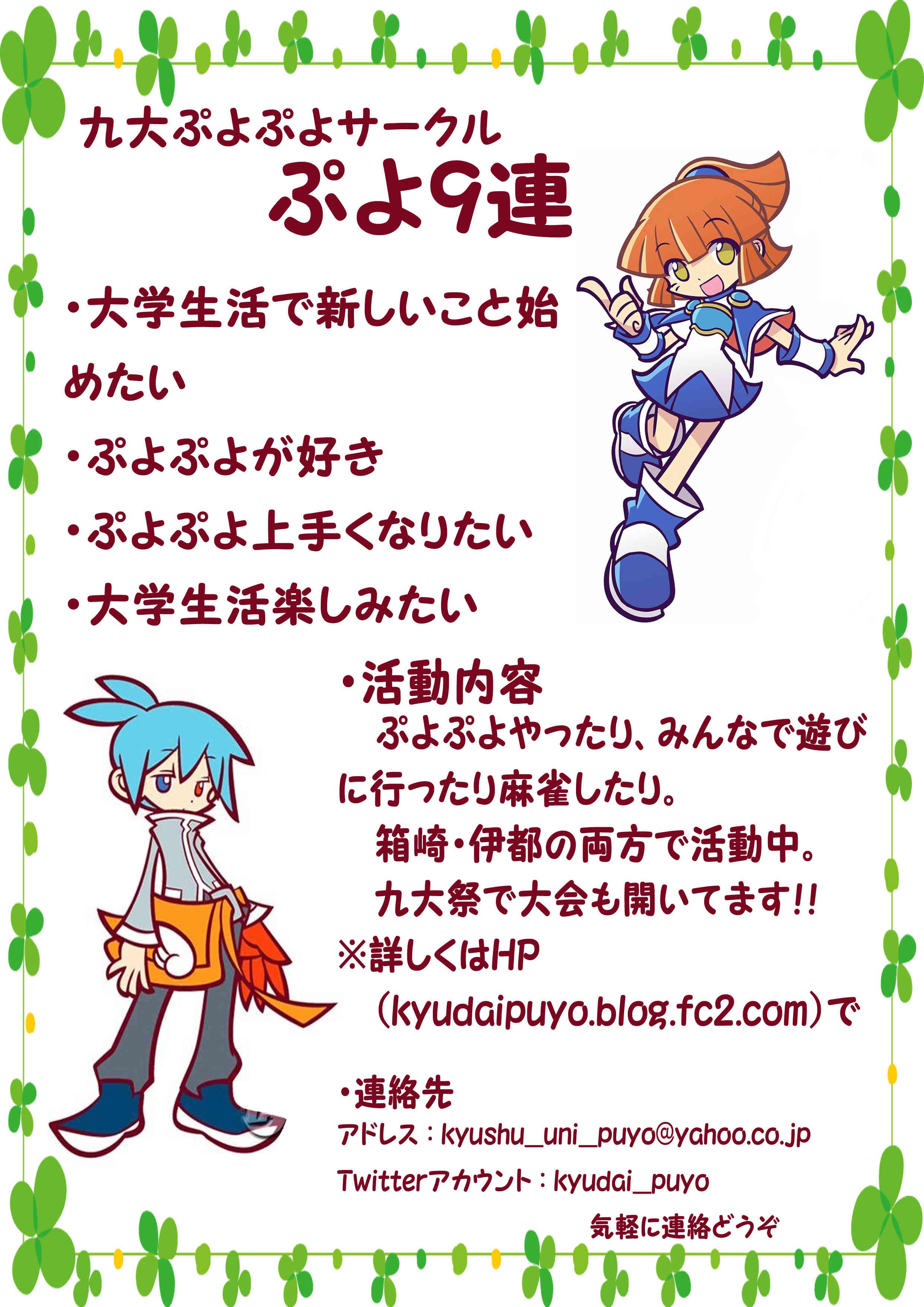 2013ぷよ9連ビラ
