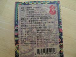 台湾 003