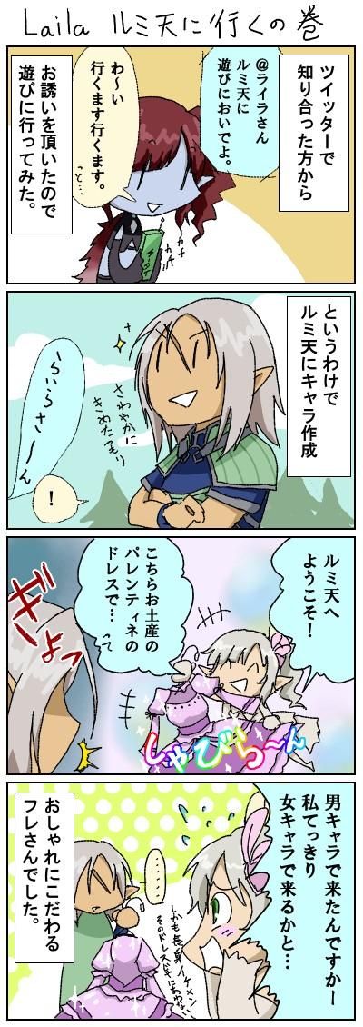 プシケさん2