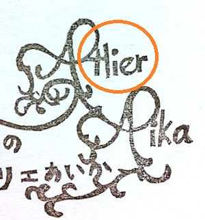 新アトリエAika2