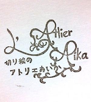 新アトリエAika