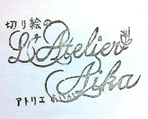 アトリエAika
