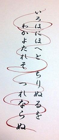 irohauta6.jpg
