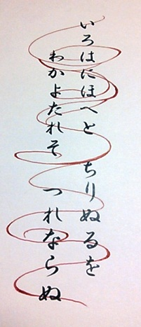 irohauta7.jpg