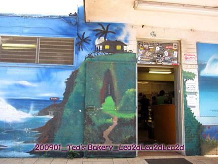 2009年1月 Ted's Bakery