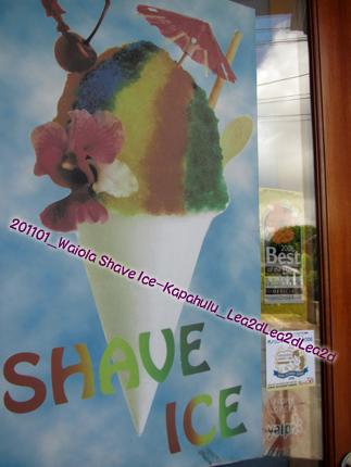 2011年8月 Hawaii Five-O で見た Waiola Shave Ice ?