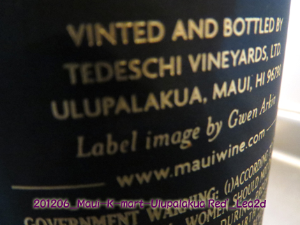 2012年6月 Maui Ulupalakua Red