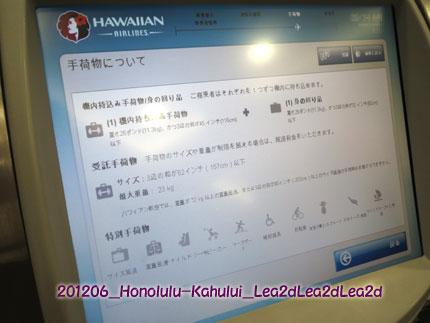 2012年6月 ハワイアン航空 受託手荷物 手数料