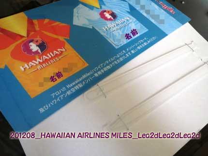 2012年8月 Hawaiian Airlines MAILES